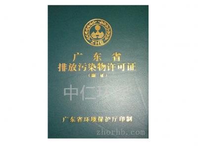东莞排污许可证