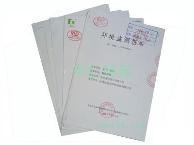 东莞环保监测验收